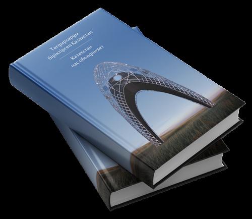 Книга для музея памяти жертв репрессий «АЛЖИР»